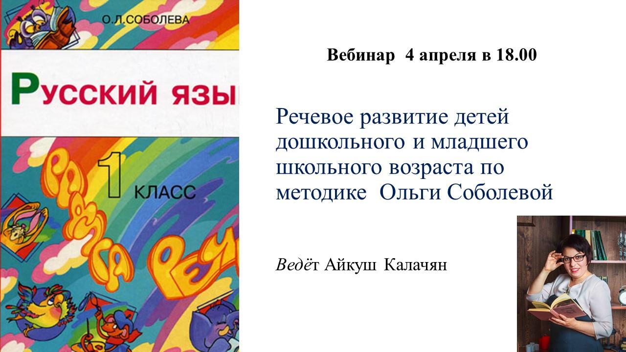 Речевое развитие детей дошкольного и младшего школьного возраста по методике Ольги Соболевой
