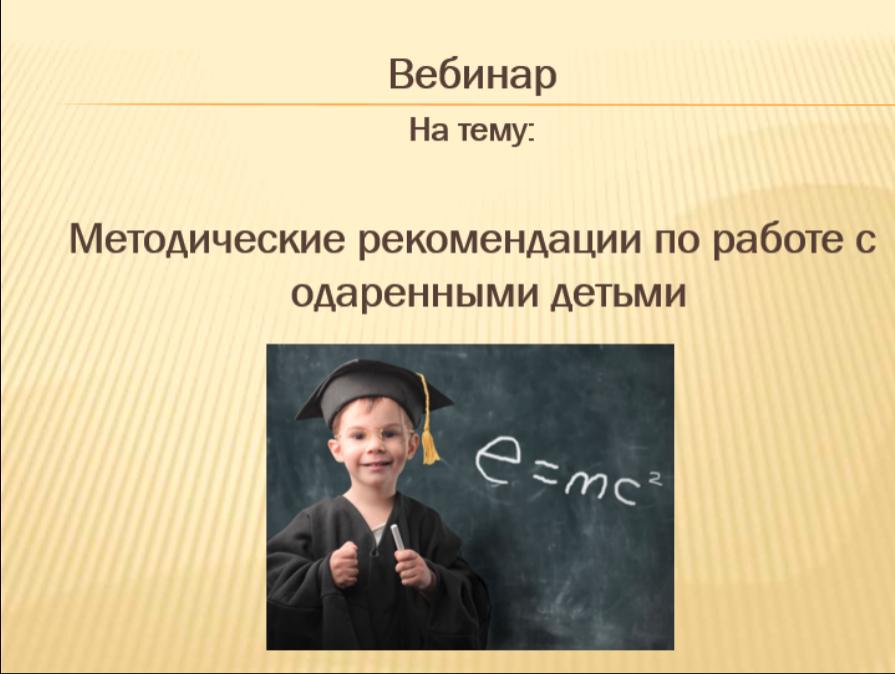 Методические рекомендации по работе с одаренными детьми