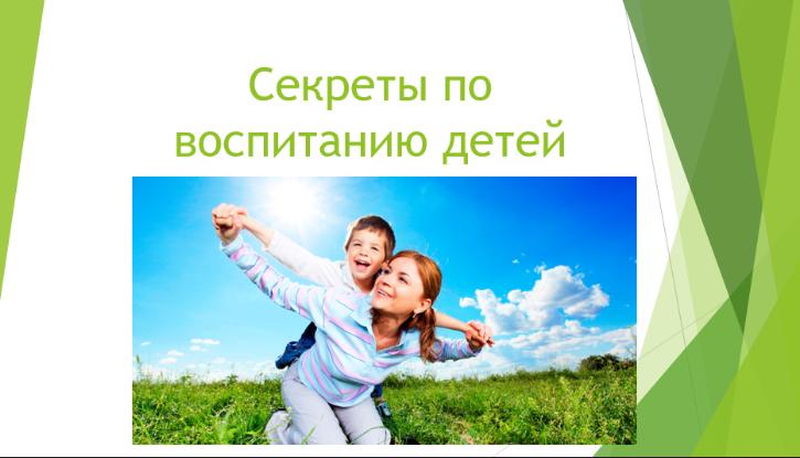 Секреты по воспитанию детей