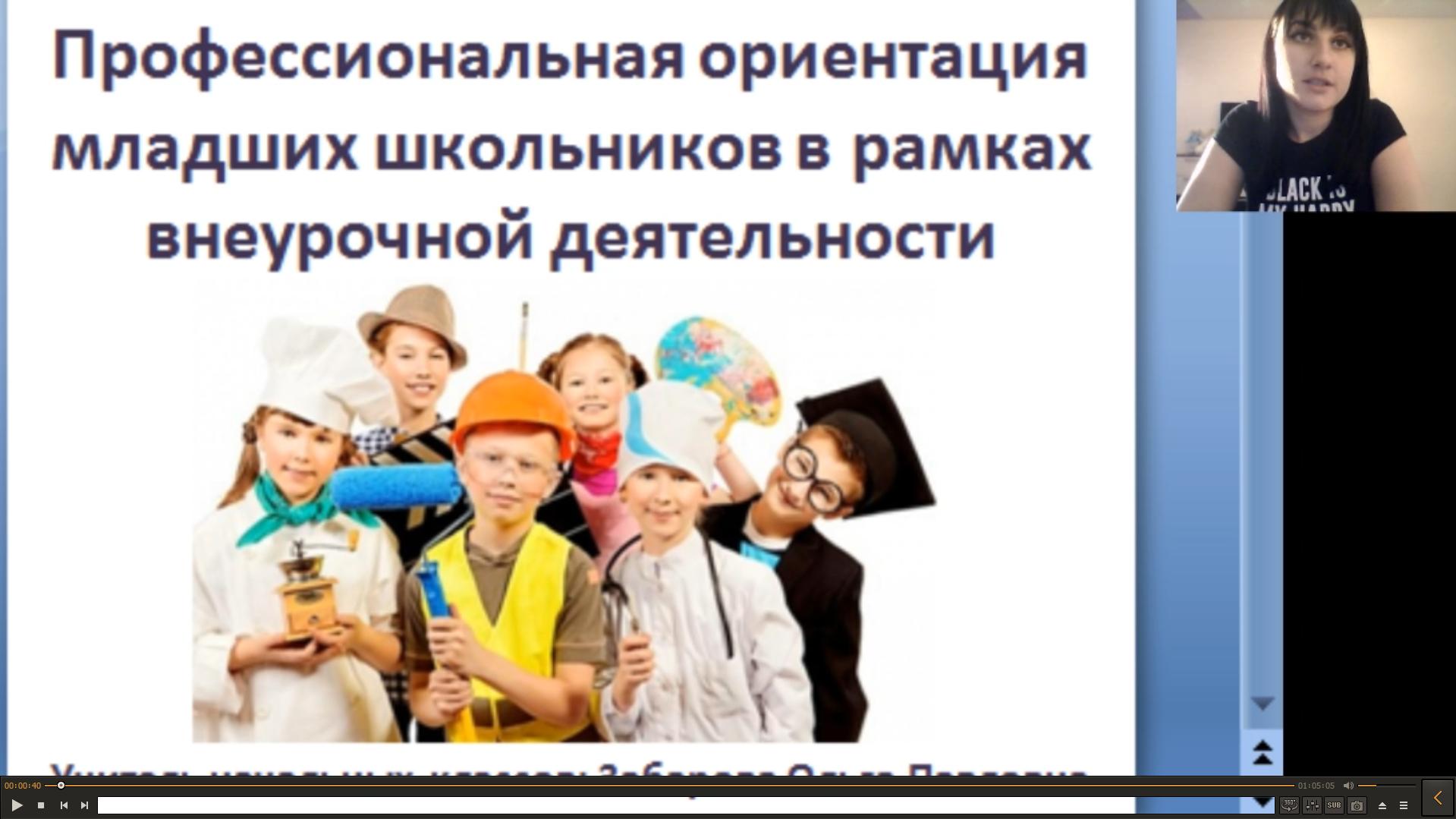 Профессиональная ориентация школьников в рамках внеурочной деятельности