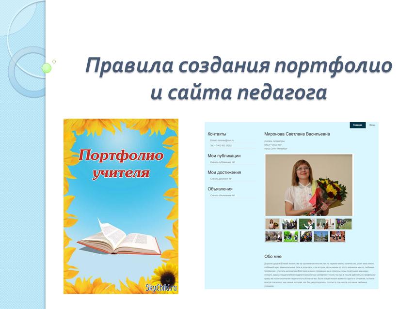 Правила создания портфолио и сайта педагога