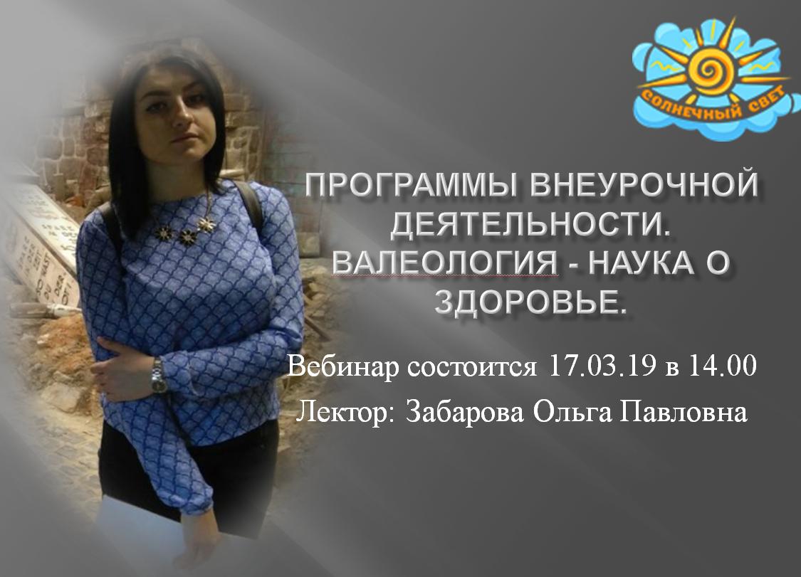 Внеурочная деятельность в рамках реализации ФГОС. Валеология - наука о здоровье.