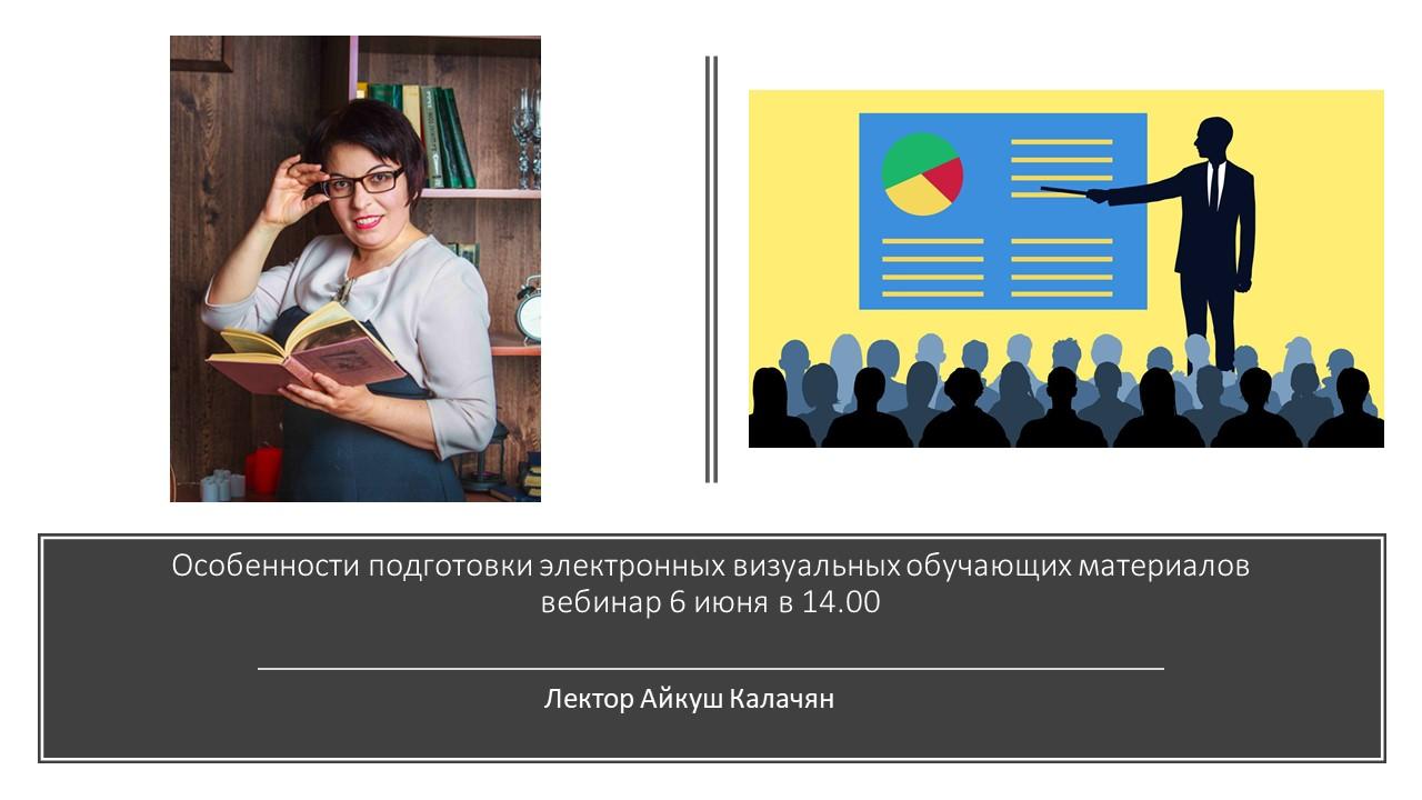 Особенности подготовки электронных визуальных обучающих материалов