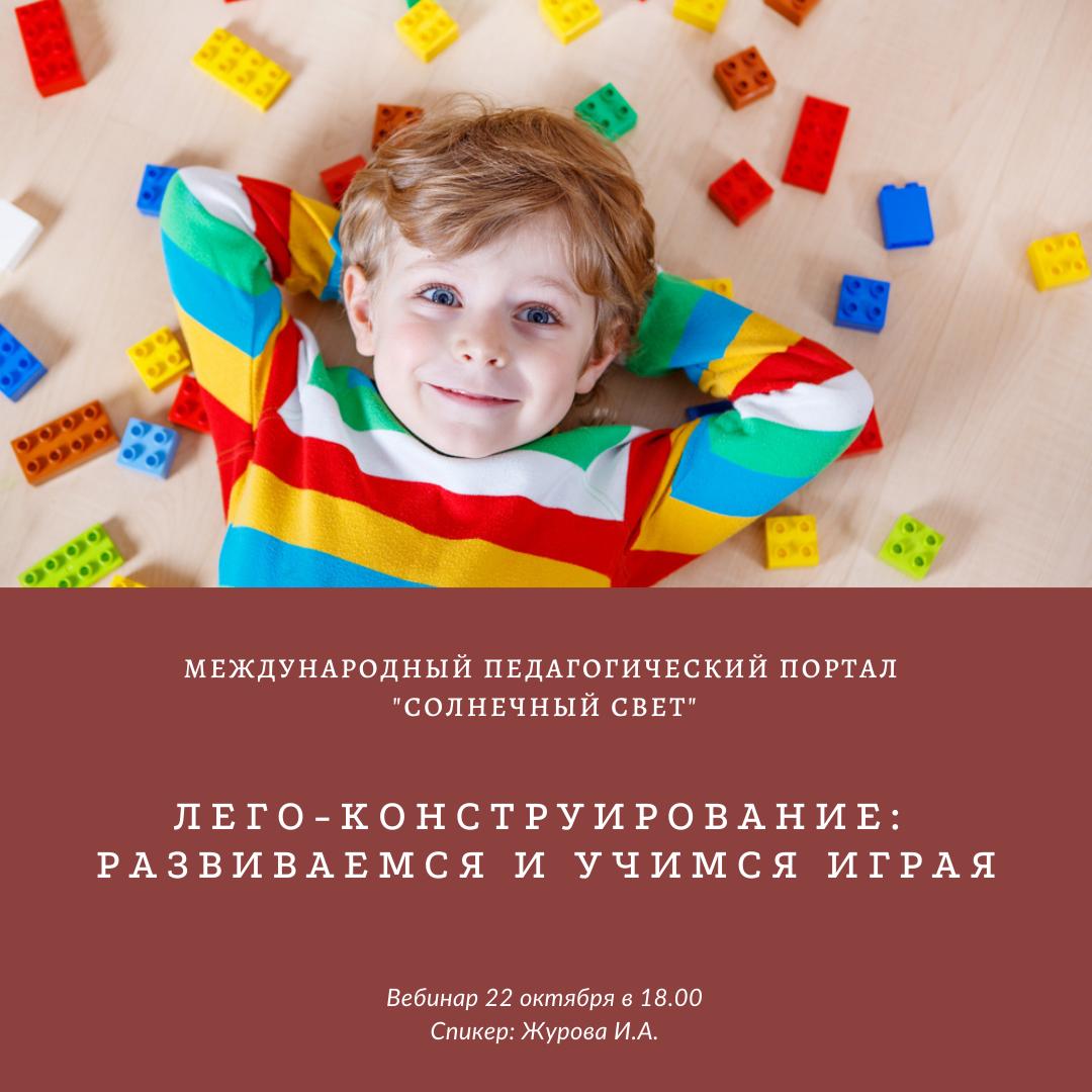Лего-конструирование: развиваемся и учимся играя