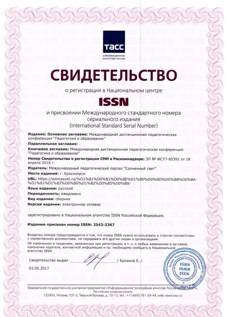 Свидетельство о регистрации ISSN